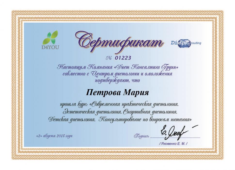 Сертификация по диетологии колготки сертификация
